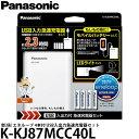 【メール便 送料無料】【即納】 パナソニック K-KJ87MCC40L 単3形 エネループ 4本付 USB入出力急速充電器セット
