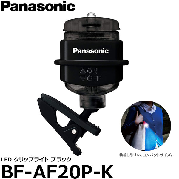 【メール便 送料無料】【即納】 パナソニック BF-AF20P-K LEDクリップライト ブラック
