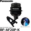パナソニックBF-AF20P-KLEDクリップライトブラック