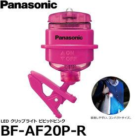 【メール便 送料無料】【即納】 パナソニック BF-AF20P-R LEDクリップライト ビビットピンク