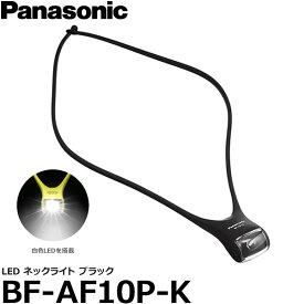 【メール便 送料無料】【即納】 パナソニック BF-AF10P-K LEDネックライト ブラック