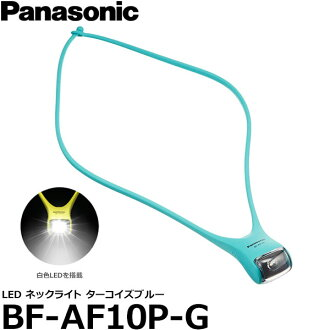 «Special offer» Panasonic BF-AF10P-G LED neck light turquoise blue