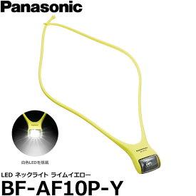 【メール便 送料無料】【即納】 パナソニック BF-AF10P-Y LEDネックライト ライムイエロー
