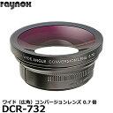 【送料無料】【あす楽対応】【即納】 レイノックス DCR-732 ワイド(広角)コンバージョンレンズ 0.7倍