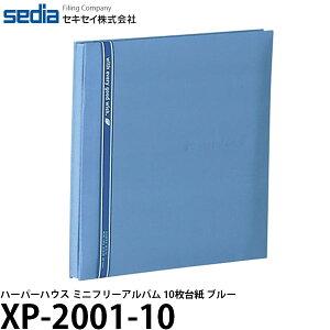 【メール便 送料無料】【即納】 セキセイ XP-2001-10 ハーパーハウス ミニフリーアルバム 10枚台紙 ブルー [Lサイズ、ポストカード、ハイビジョンに対応/ビスタイプ/フリー白台紙/SEKISEI]