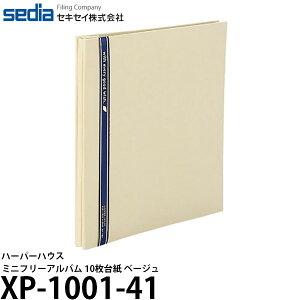 【メール便 送料無料】 セキセイ XP-1001-41 ハーパーハウス ミニフリーアルバム 10枚台紙 ベージュ [Lサイズ、ポストカードサイズ、ハイビジョンサイズ、2Lサイズに対応/スペア台紙/フリーア