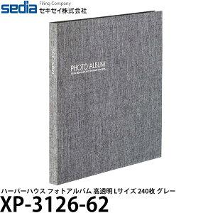 【送料無料】 セキセイ XP-3126-62 ハーパーハウス フォトアルバム 高透明 Lサイズ 240枚 グレー [フォトアルバム/ポケットアルバム/大容量/写真整理]