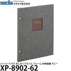 【メール便 送料無料】 セキセイ XP-8902-62 ハーパーハウス ましかくアルバム フレーム 96枚収納 グレー