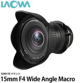 【送料無料】 LAOWA 15mm F4 Wide Angle Macro with Shift ソニーFEマウント [35mmフルサイズ対応/ワイドマクロレンズ/交換レンズ/Venus Optics]