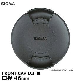 【メール便 送料無料】 シグマ LCF-46III FRONT CAP LCF III レンズフロントキャップ 46mm [SIGMA 純正レンズキャップ 付属品と同等]