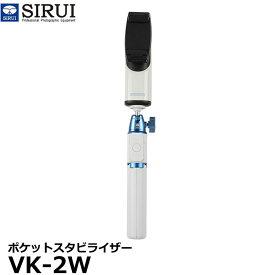 【送料無料】 SIRUI VK-2W シルイ ポケットスタビライザー [スマートフォン用 動画撮影 手ブレ防止]