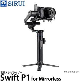 《4月30日発売予定》【送料無料】 SIRUI Swift P1 ミラーレスカメラ用電動スタビライザー [3軸スタビライザー/耐荷重800g/スイフトP1/シルイ] 【予約】
