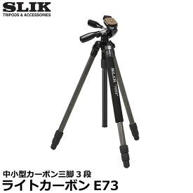 【送料無料】 スリック ライトカーボンE73 中小型カーボン三脚3段 [SLIK 3ウェイ雲台付三脚 25mmパイプ径]