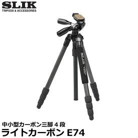 【送料無料】 スリック ライトカーボンE74 中小型カーボン三脚4段 [SLIK 3ウェイ雲台付三脚 25mmパイプ径]