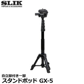 【送料無料】【あす楽対応】【即納】 スリック スタンドポッド GX-5 自立脚付き一脚 [カメラ一脚/5段一脚/モノポッド/SLIK]