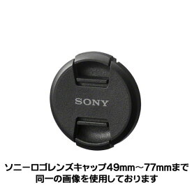 【メール便 送料無料】【即納】 ソニー ALC-F55S レンズフロントキャップ 55mm径