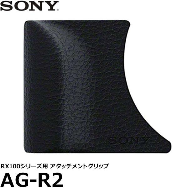 【送料無料】 ソニー AG-R2 アタッチメントグリップ [大型センサーモデル SONY RX100シリーズ対応 純正アクセサリー]