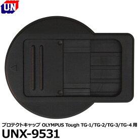 【メール便 送料無料】【即納】 ユーエヌ UNX-9531 オリンパス Tough TG-1/TG-2/TG-3/TG-4用プロテクトキャップ [レンズキャップ/スライド式レンズカバー/UNX-9526後継]