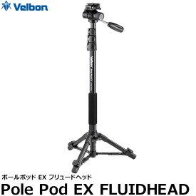 【送料無料】ベルボン ポールポッドEX フリュードヘッド [Velbon 三脚 Pole Pod EX ビデオ雲台付 推奨積載質量1kg] ※欠品:納期未定(6/4現在)