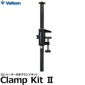 【送料無料】【あす楽対応】【即納】ベルボン クランプキットII [V4ユニット対応 Clamp Kit II]