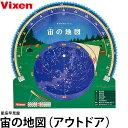 【メール便 送料無料】【即納】 ビクセン 星座早見盤 宙の地図/アウトドア [Vixen 濡れても破れない アウトドア向 星…