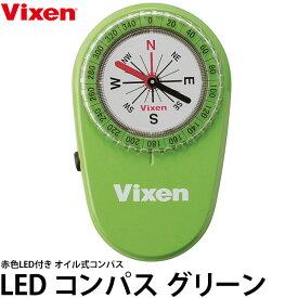 【メール便 送料無料】【即納】ビクセン LEDコンパス グリーン [Vixen 照明付 方位磁針 スターウォッチング 星観察に最適]