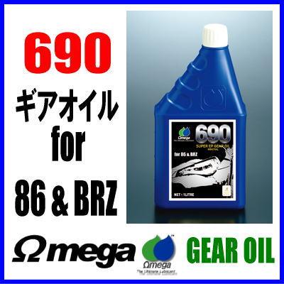 Omega オメガ ギアオイル 690ホワイトラベル 1L缶 for 86&BRZ専用