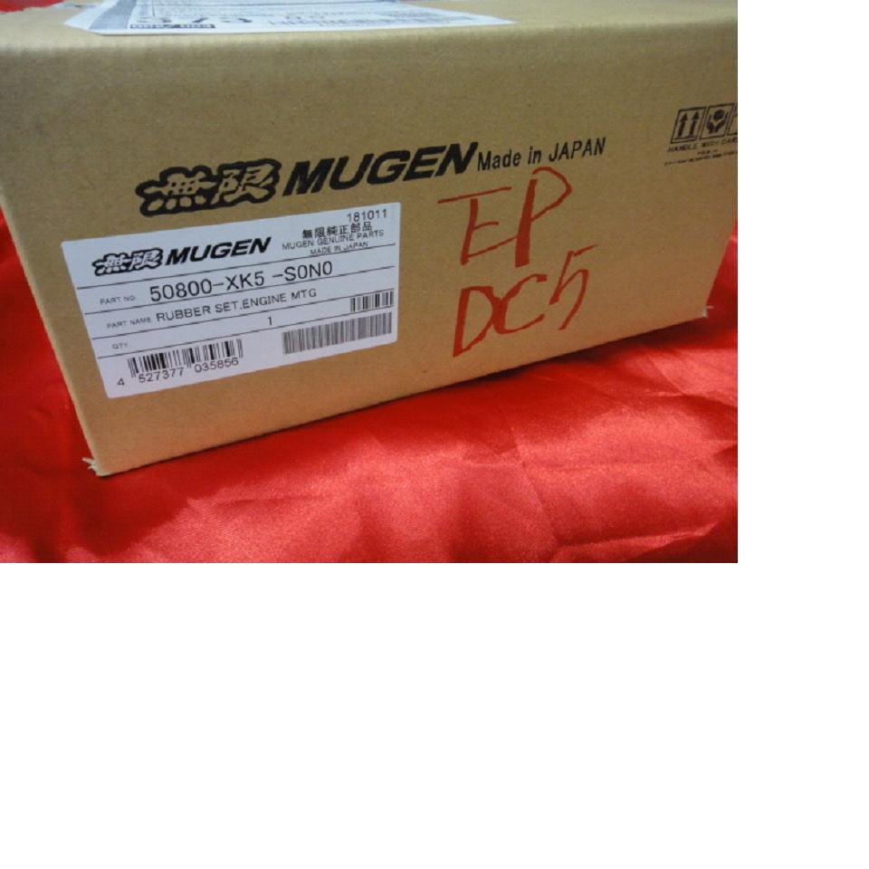 無限 MUGEN エンジンマウント 3点セット【インテグラ DC5・EP】※送料別途