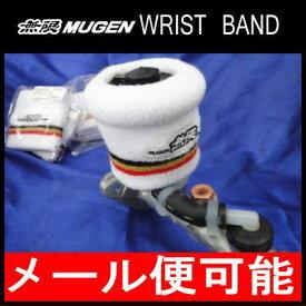 【メール便可】MUGEN POWER WRIST BAND 無限 リストバンド
