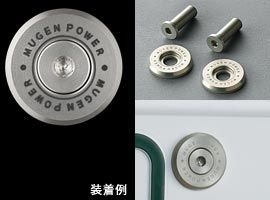 無限 MUGEN NUMBER PLATE BOLTS ナンバープレートボルト