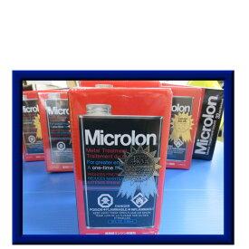 送料無料!(離島除く)Microlon(マイクロロン)メタルトリートメント リキッド 8oz 正規品 エンジントリートメント 8オンス