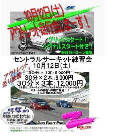 セントラルサーキットアウトレット練習会 2019・ 10月12日(土)30分×3本 12,000円               (タイム計測器別)