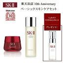 楽天出店10周年記念!SK-II(お一人様1setでお願い致します)★FTエッセンス160mlとR.N.Aパワー(乳液)50gをセットで♪ミ…