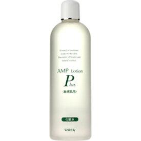 【送料無料】ホワイトリリー[White Lily]AMPローションプラス500ml乾きがちな敏感肌をしっとり満たす化粧水です。