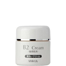 【送料無料】ホワイトリリー[White Lily]B2クリーム40gトラブルを起こしがちな敏感なお肌を、 すこやかに保つ黄色いクリームです。
