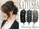【あす楽】カチューシャ キラキラ 結婚式 ビジュー ヘアアクセ 髪飾りブラック ネイビー シルバー 大人 ファッション…