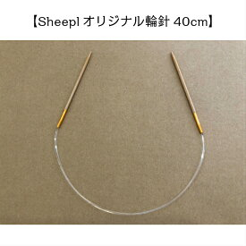 【Sheeplオリジナル輪針】40cm 竹製 輪編みに最適 ナイロンコードで柔らかく編みやすい