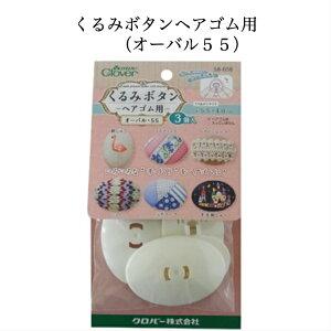 クロバー くるみボタン(ヘアゴム用)3個入 オーバル55 取り付け簡単 ワンタッチ 金具不要