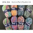opal毛糸 コットンプレミアム2019 単純な編み方で可愛い柄が編める毛糸