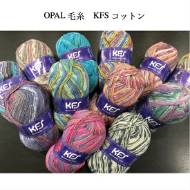 opal毛糸 KFSコットン 全12色 単純な編み方で可愛い柄が編める毛糸