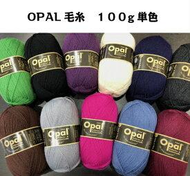 opal毛糸 100g 単色2