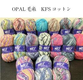opal毛糸 KFSコットン  単純な編み方で可愛い柄が編める毛糸