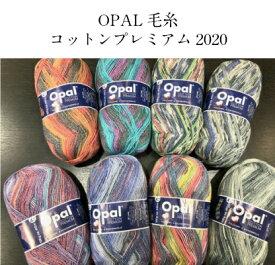 opal毛糸 コットンプレミアム2020 単純な編み方で可愛い柄が編める毛糸