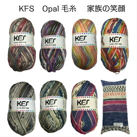 KFS opal毛糸 家族の笑顔シリーズ 単純な編み方で可愛い柄が編める毛糸