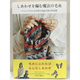 書籍 しあわせを編む魔法の毛糸
