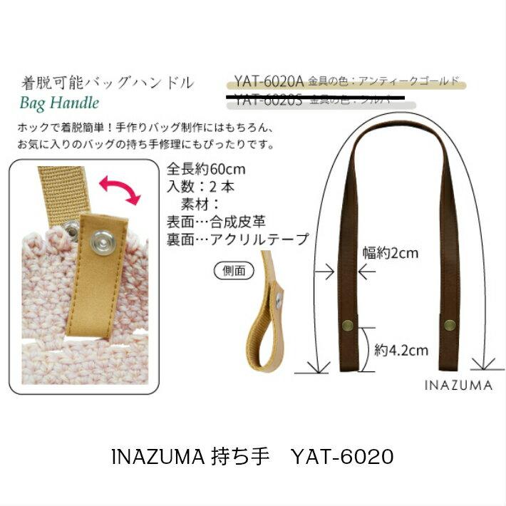 INAZUMA 持ち手 取り付け便利 ニット用 YAT-6020A