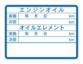 【送料無料】オイルステッカー(大) 200枚入 H55×W75mm ユポ紙タイプ オイル交換 点検・整備 エンジンオイル オイルエレメント