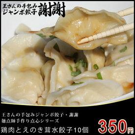 王さんの手包み鶏肉とえのき茸水餃子10個【同梱専用】【お得な中華】【ぎょうざ・ギョーザ・王さん】