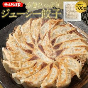 王さんのジューシー餃子/ミニ餃子(ぎょうざ・ギョウザ)100個 ミニ餃子 中華 ギフト 生餃子