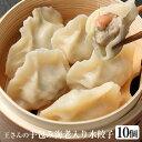 王さんの手包み海老入り水餃子10個【お得な中華】【ぎょうざ・ギョーザ・王さん】